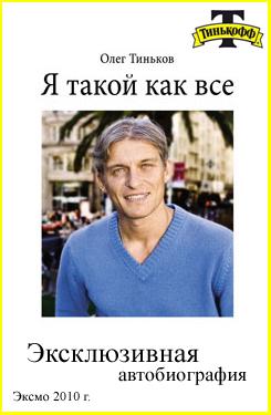 Тиньков